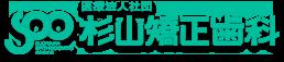 医療法人社団 杉山矯正歯科(静岡県三島市)